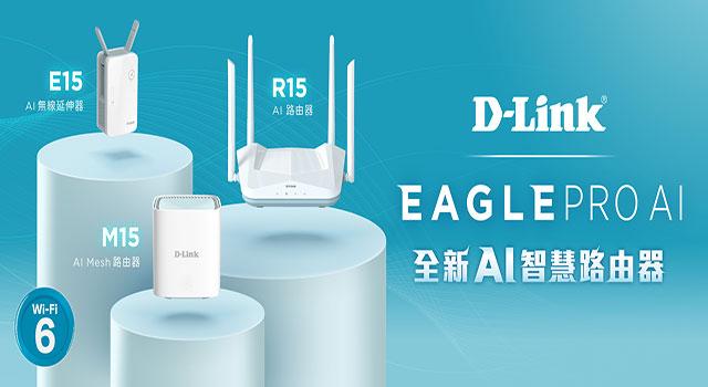 Read more about the article D-Link lança série Eagle Pro AI